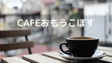 CAFEおもうこぼすの優しいランチの味は?お店の様子も!