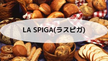 LA SPIGA(ラスピガ)の店内の様子や込み具合は?パンの感想も!