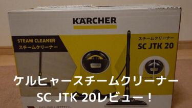 ケルヒャースチームクリーナーSC JTK 20を使ってみたレビュー!